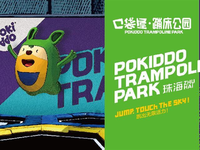 蹦床馆开业活动宣传海报图片的设计如何有创意特色的突出蹦床品牌主题?