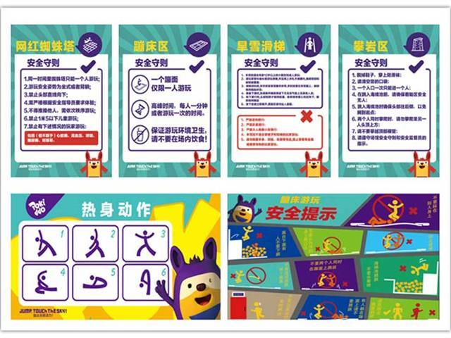 蹦床公园需要注意哪些安全防护事项,蹦床馆安全注意须知
