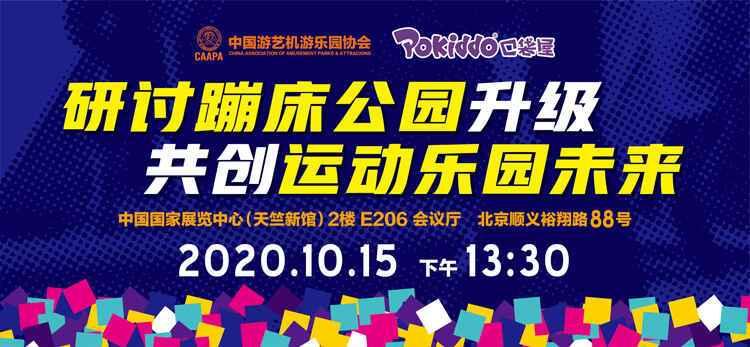 2020中国(北京)室内蹦床公园运营研讨会