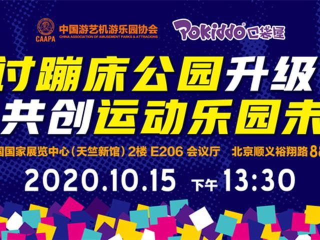中国蹦床公园运营研讨会参会指引,诚邀莅临