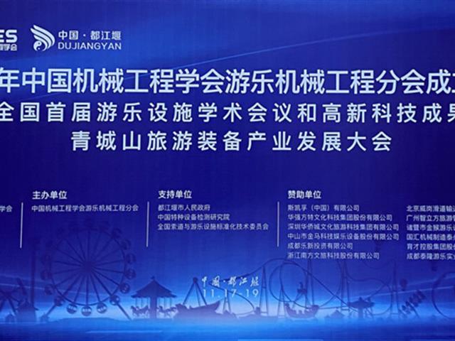 2020中国(成都)游乐设施高新科技成果展,青城山旅游装备产业发展大会介绍