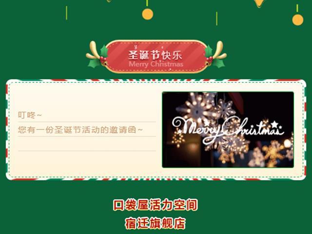 口袋屋活力空间宿迁旗舰店,88圣诞畅玩口袋屋,快来Get吧!!!