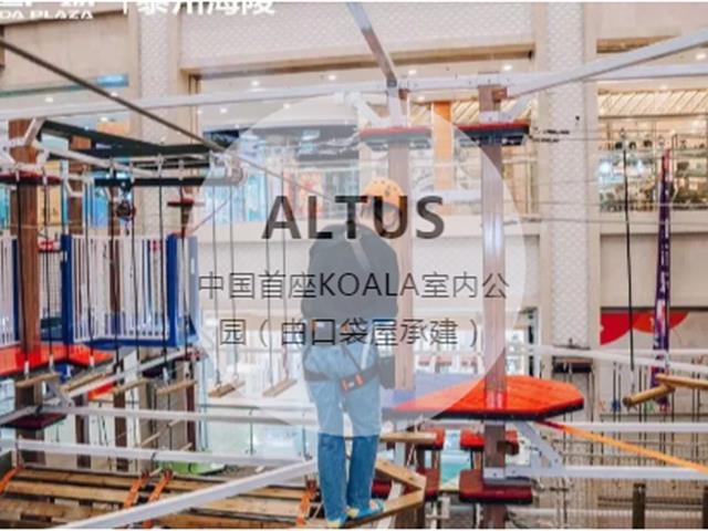 泰州欢跳蹦床探索乐园,中国首座KOALA室内公园(由口袋屋承建)
