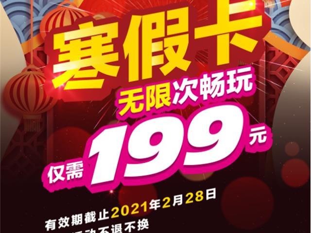 杭州口袋屋魔力空间蹦床公园,寒假和明星一起来打卡!