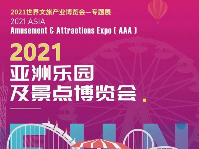 2021中国(广州)亚洲乐园及景点博览会,2021AAA | 口袋屋游乐邀您参观【5.1馆 5K106】展位