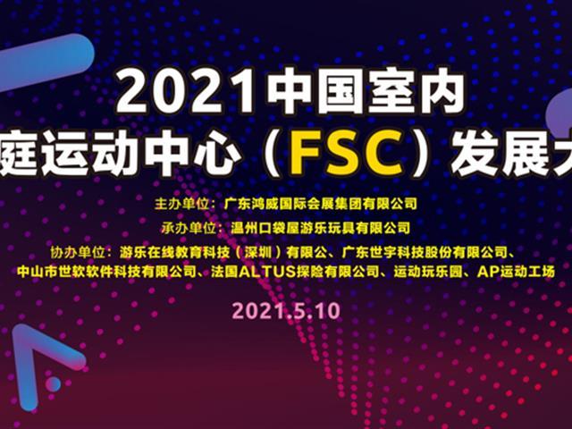 2021中国室内家庭运动中心(FSC)发展大会,诚邀莅临