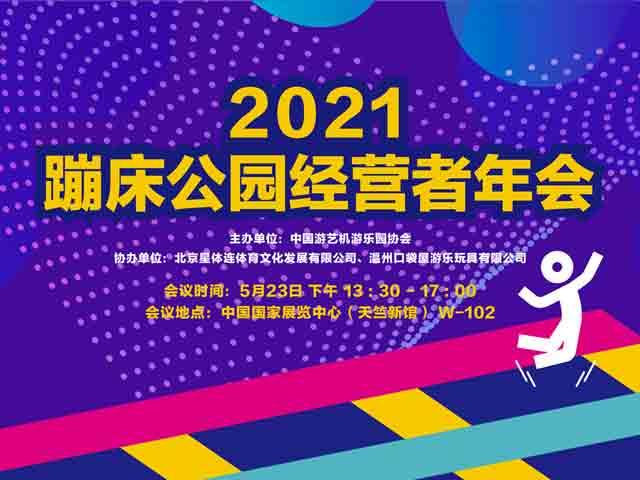 2021中国(北京)蹦床公园经营者年会