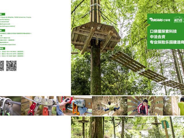 丛林探险乐园是什么?2021口袋屋探险乐园画册新鲜出炉,关于探险乐园的最全介绍!