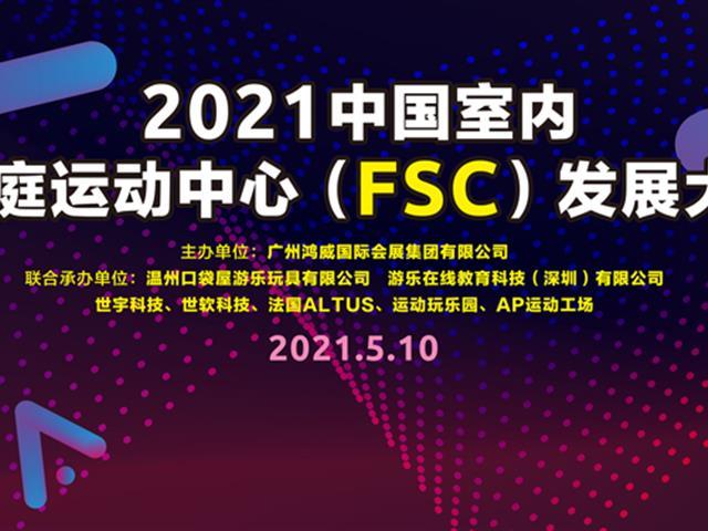 2021中国室内家庭运动中心(FSC)发展大会,圆满落幕