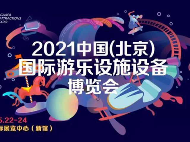 2021中国(北京)国际游乐设施设备博览会,第37届北京CAE| 口袋屋游乐邀您参观【2111B】展位
