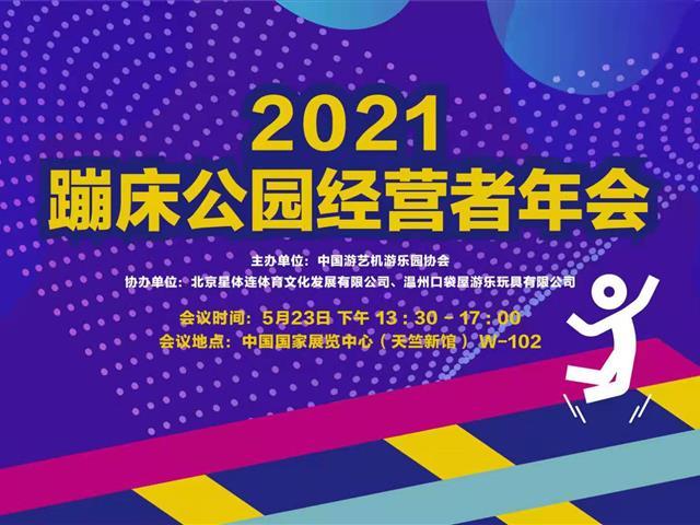 2021蹦床公园经营者年会,圆满落幕
