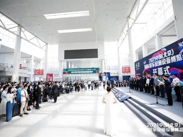 2021CAAPA北京游乐展顺利落幕,上海8、10双月精彩继续!