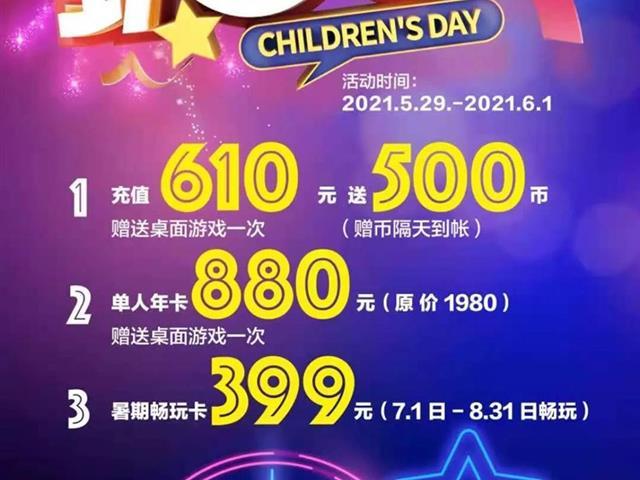 魔力空间蹦床公园丨网红 Children's Day,六一儿童节,童心未泯!
