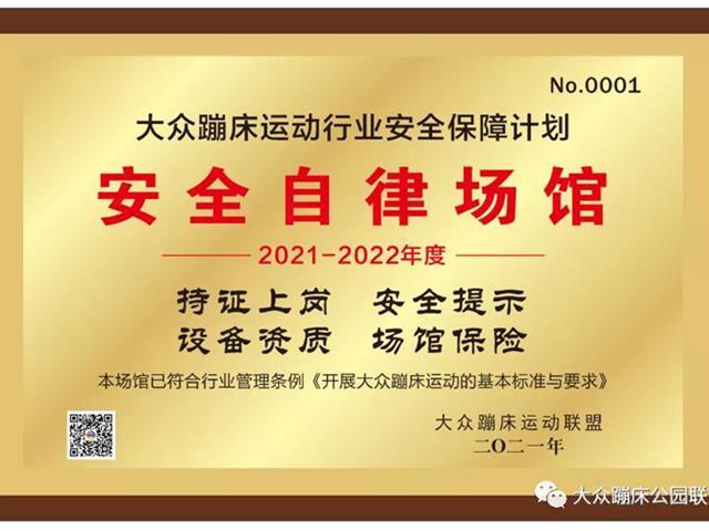 大众蹦床运动联盟,正式发布《安全自律场馆》健康形象推广计划