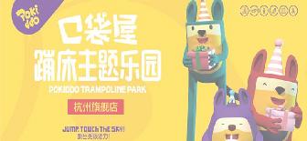 杭州口袋屋文化体育发展有限公司