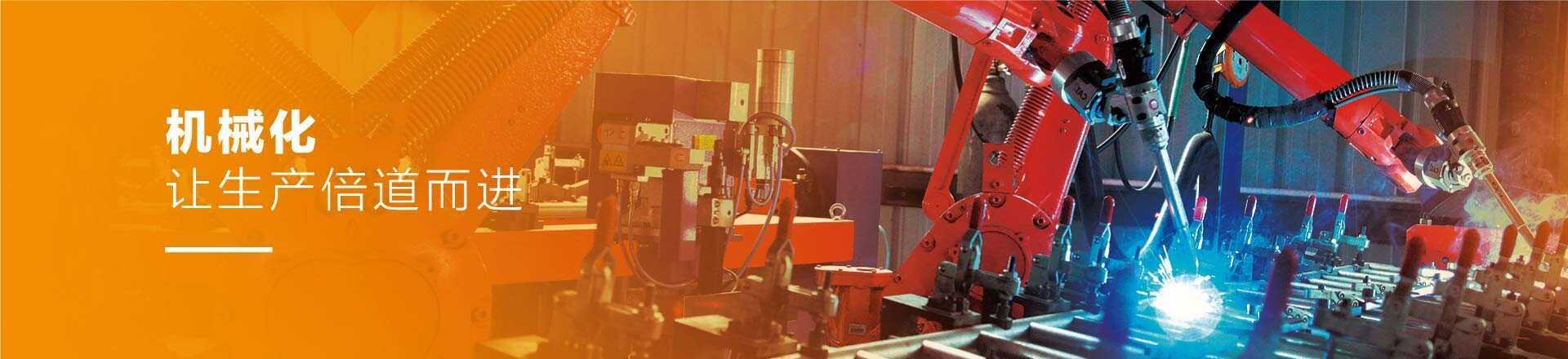 设备生产制造