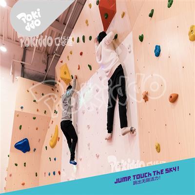 口袋屋室内儿童乐园-互动攀岩